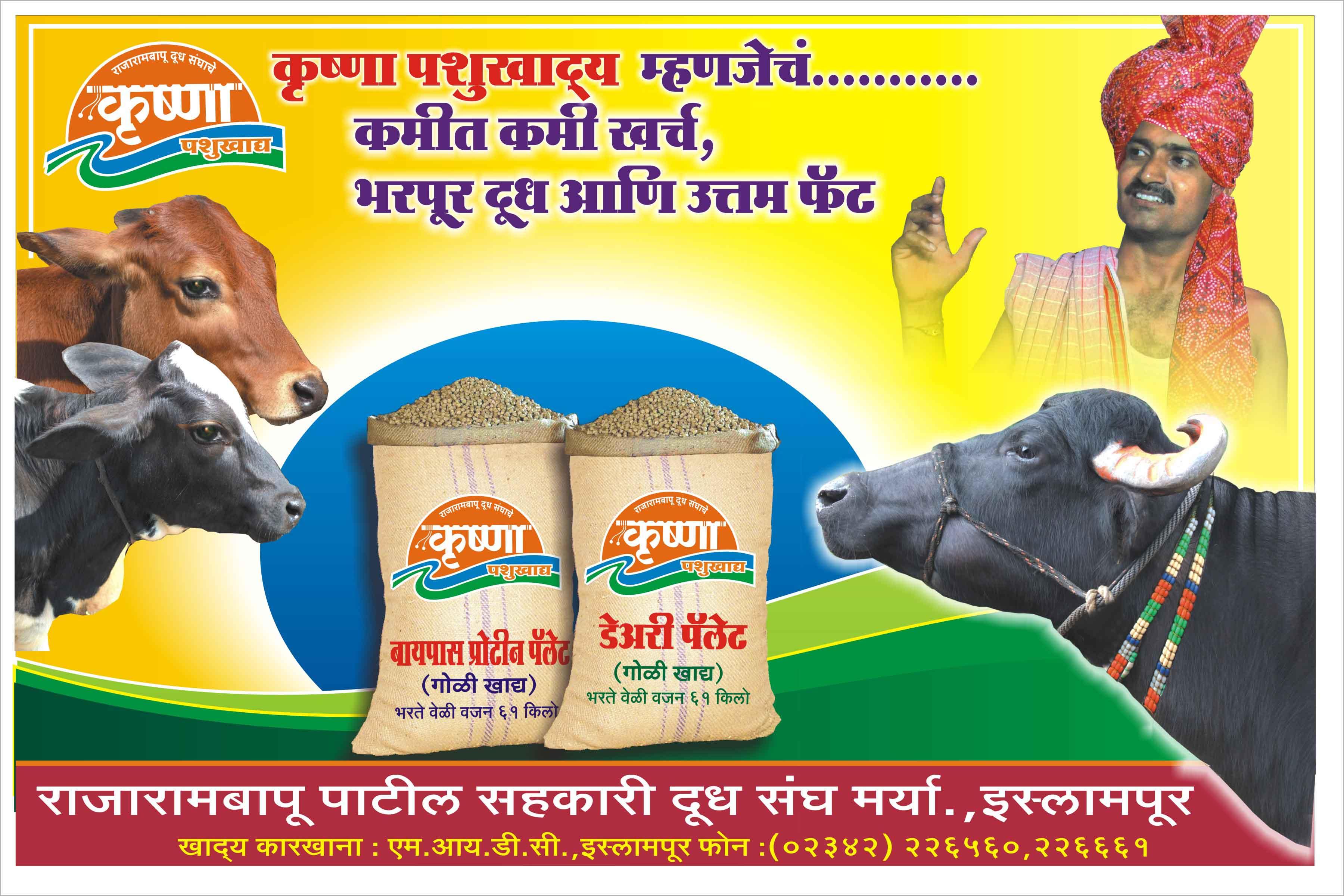 Rajarambapu Patil Sah Dudh Sangh Ltd Islampur